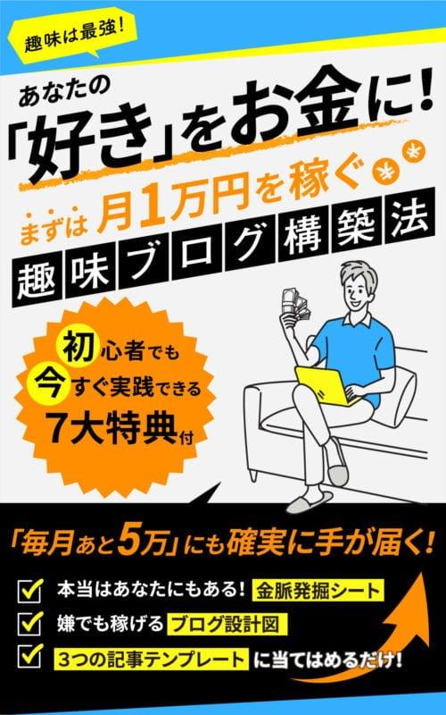 著書『あなたの「好き」をお金に!まずは月1万円を稼ぐ趣味ブログ構築法:』のイメージ