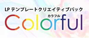 Colorfulのバナー